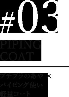 プチプラのあや×パイピング使い軽量コート