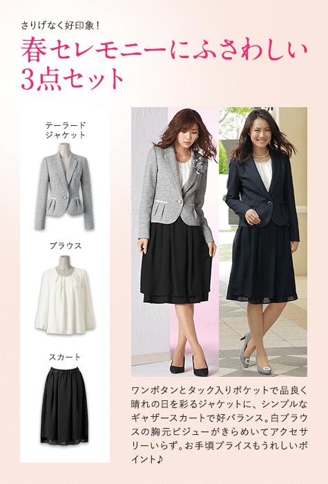 3点セットスーツ(ラメ入ジャケット+ブラウス+スカート)