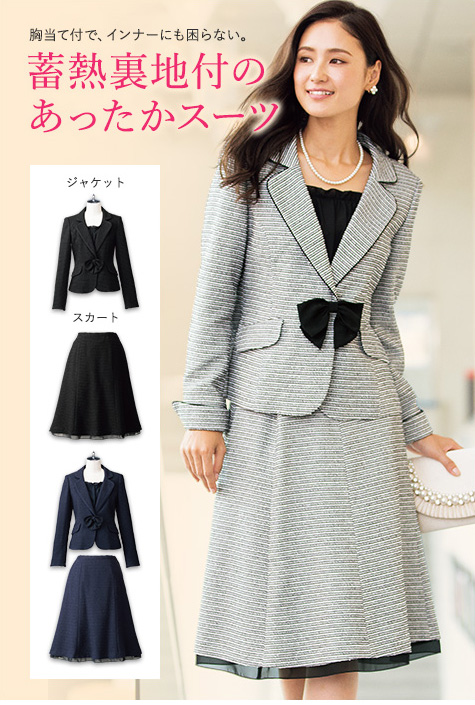 cc3bed8b0af6b  入園・入学・卒園・卒業 ラメ入変り織スーツ(ジャケット+スカート)(胸当て・リボンブローチ付)(蓄熱裏地使用)