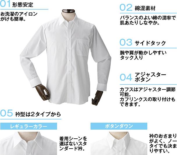 ニッセン】ビジネスアイテムSHOP Yシャツ(ワイシャツ)館