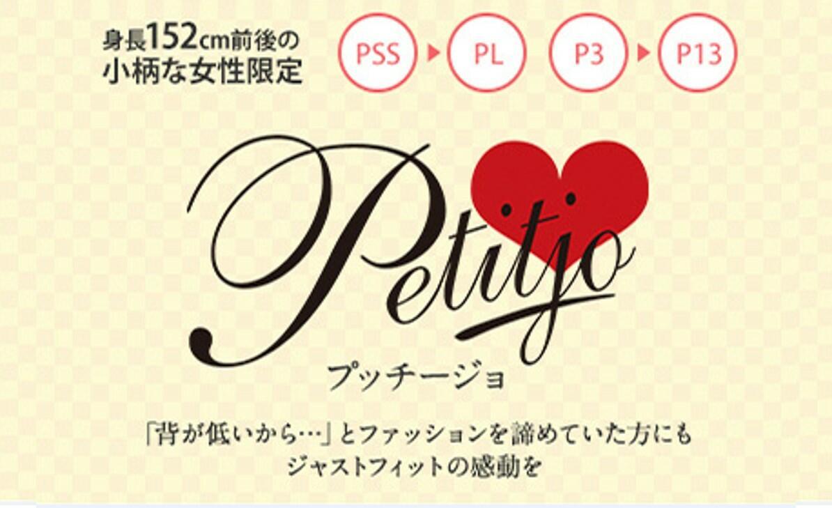 https://www.nissen.co.jp/s/petitjo/blog/