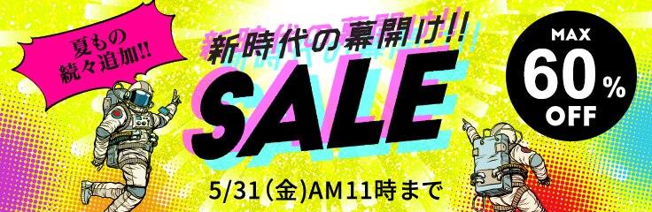baeda543788c3 ニッセン セール(SALE) 通販