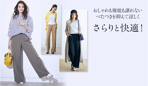 5f6638e0d44cd トールサイズ パンツ 通販【ニッセン】 - トールサイズ(高身長)