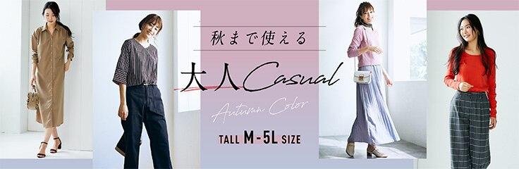 25d40672a5c ニッセン】トールサイズ 通販「スラットジール」:高身長な女性の服 ...