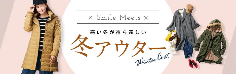 35cee09f7bf45 大きいサイズ:コート&アウター特集. Smile Meets 寒い冬が待ち遠しい 冬アウター WINTER COAT