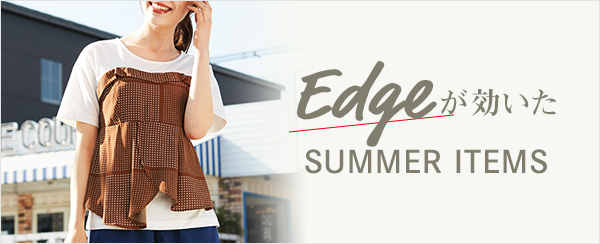 Edgeが効いたSUMMER ITEMS