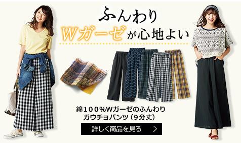 e5af435361ed37 大きいサイズ 大きいサイズ パンツ 通販【ニッセン】 - 大きいサイズ ...