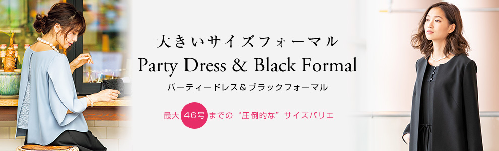 daa53bb61999d 大きいサイズフォーマル Party Dress   Black Formal パーティードレス&ブラックフォーマル 最大46号